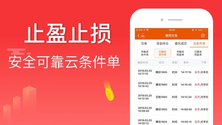 期货宝—期货原油贵金属投资软件 screenshot-3