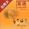 初中英语八年级下册北师大版