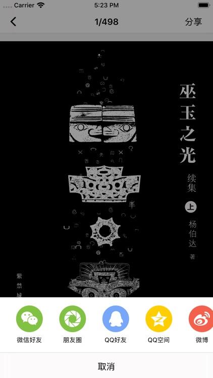 杨伯达著作典籍 screenshot-3