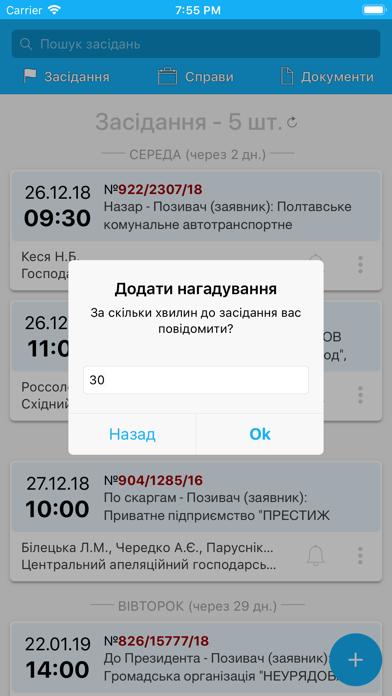 Скриншот №7 к Судові засідання та реєстр