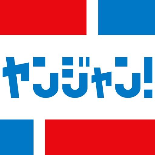ヤンジャン!集英社の有名青年漫画が読めるマンガアプリ