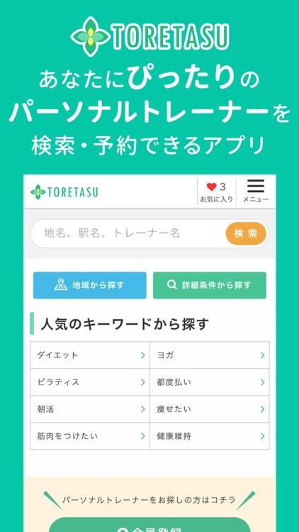 トレタス - パーソナルトレーナー検索・予約アプリ