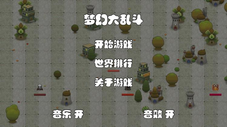 梦幻大乱斗 screenshot-0
