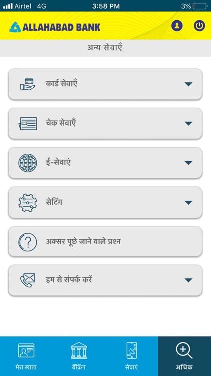 Allahabad Bank emPower screenshot-4
