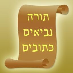"Tanach - תנ""ך"