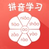 标准拼音教学-汉语拼音学习字母表