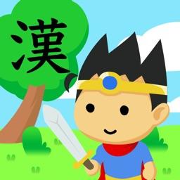 漢字クエスト