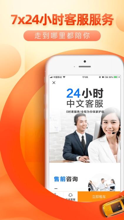 携程租车-全球化租车app screenshot-4