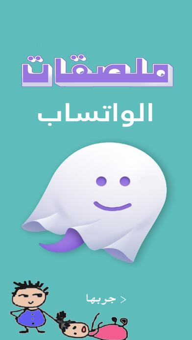 ملصقات واتس اب - عربيةلقطة شاشة1