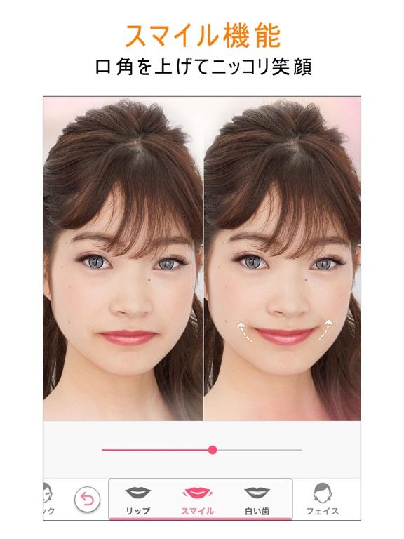 YouCam メイク - 盛れる美肌カメラのおすすめ画像7