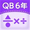 QB説明 6年 分数のかけ算・わり算 - iPadアプリ