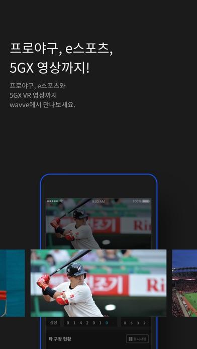 다운로드 wavve(웨이브) PC 용