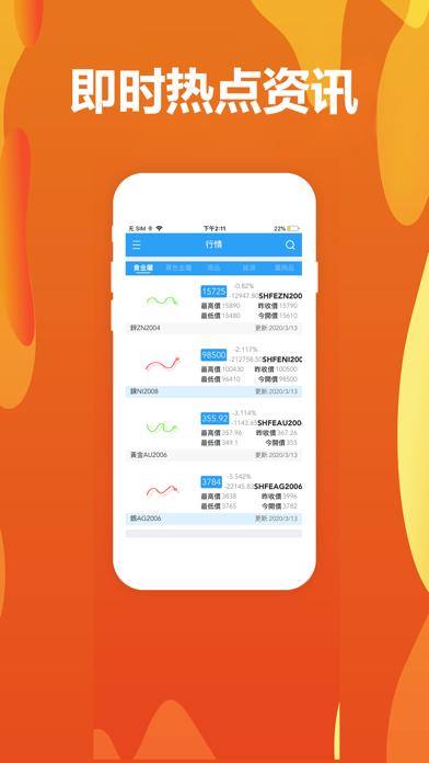 期货通-期货平台屏幕截图3