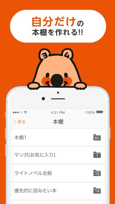 コミックシーモアの本棚アプリ ScreenShot3