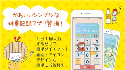 mizutamaさんの体重管理アプリのおすすめ画像1
