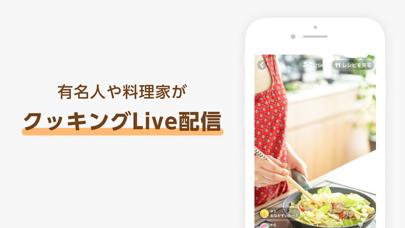 cookpadLive -クッキングLiveアプリ- ScreenShot1