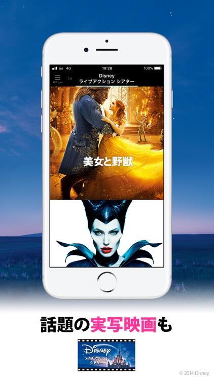 ディズニーパスTV screenshot-3