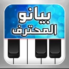 بيانو المحترف ~ أورغ شرقي