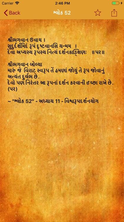 Gujarati-Bhagavad Gita screenshot-3