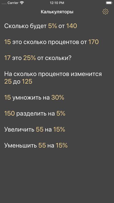 Калькулятор процентов онлайнСкриншоты 1