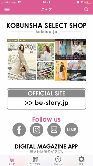 美ST – Digital Store A... screenshot1