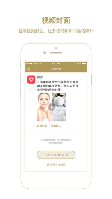 微秀Pro - 简拼微商水印相机 screenshot four