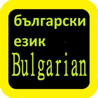 Codes for Bulgarian Audio Bible Библия Hack