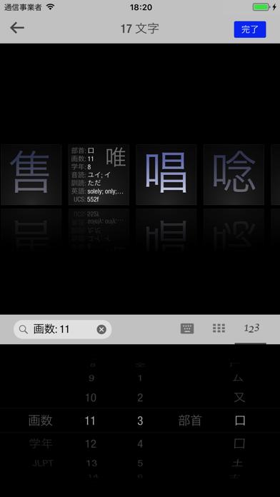 wishoTouch 手書き漢字辞典・和英辞典のおすすめ画像5