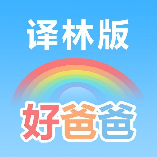 好爸爸学习机 - 苏教译林牛津版合集