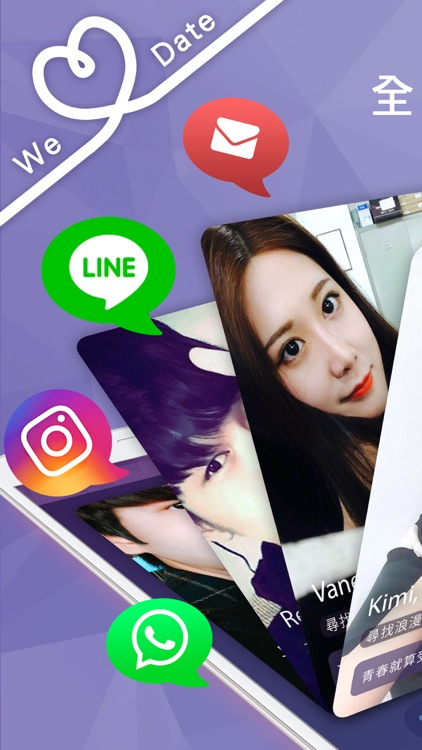 WeDate - 約會戀愛交友 Dating App