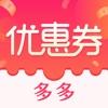 优惠券-淘宝贝领优惠券的返利省钱app