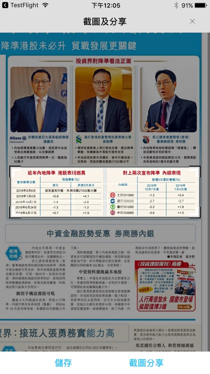香港經濟日報 電子報-高清 screenshot-3