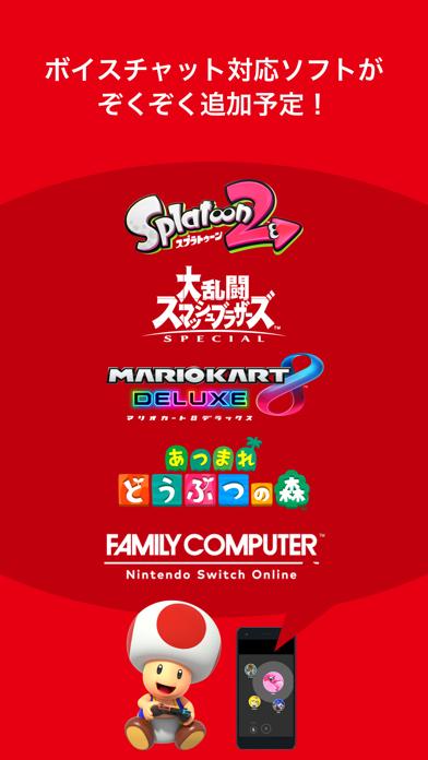 Nintendo Switch Onlineのおすすめ画像2