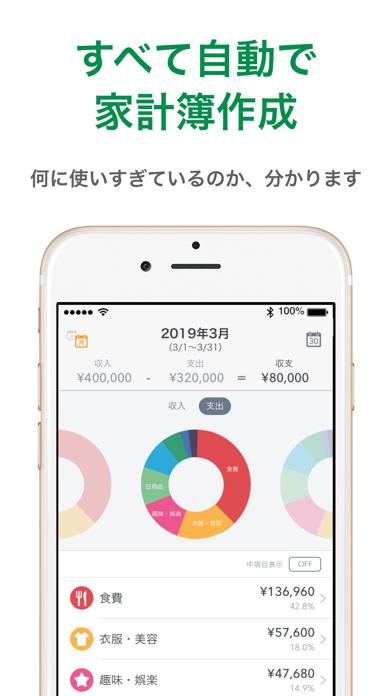 マネーフォワード for 栃木銀行のおすすめ画像2