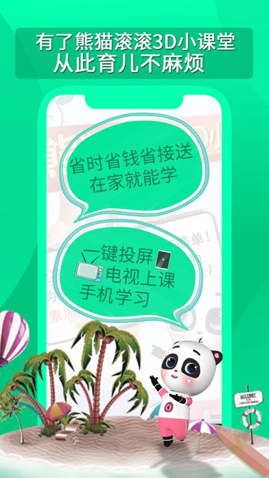 熊猫滚滚3D小课堂 screenshot 5