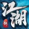 我的江湖-武侠江湖情怀手游