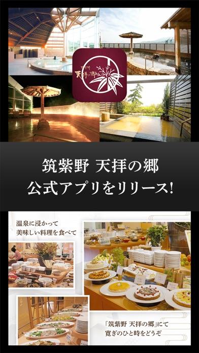 筑紫野 天拝の郷のおすすめ画像1
