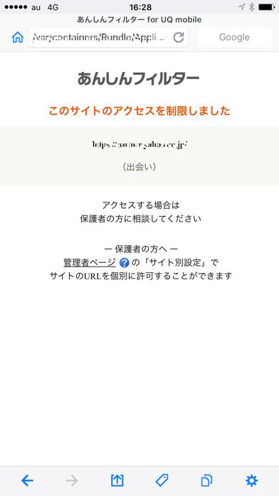 あんしんフィルター for UQ mobile - 窓用