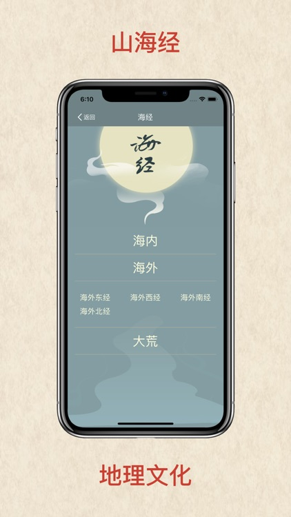山海经-图鉴珍藏版 screenshot-3