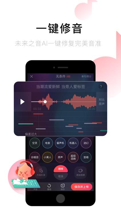 唱吧-手机里的KTV screenshot-0