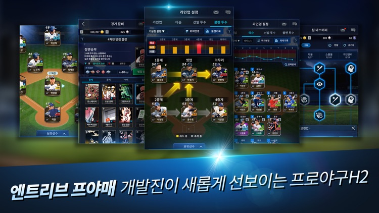 프로야구 H2 screenshot-1
