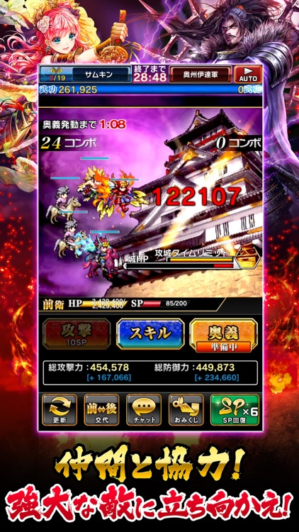 戦乱のサムライキングダム screenshot-3