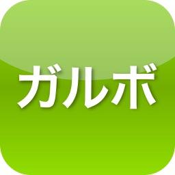 ガルボ公式アプリ