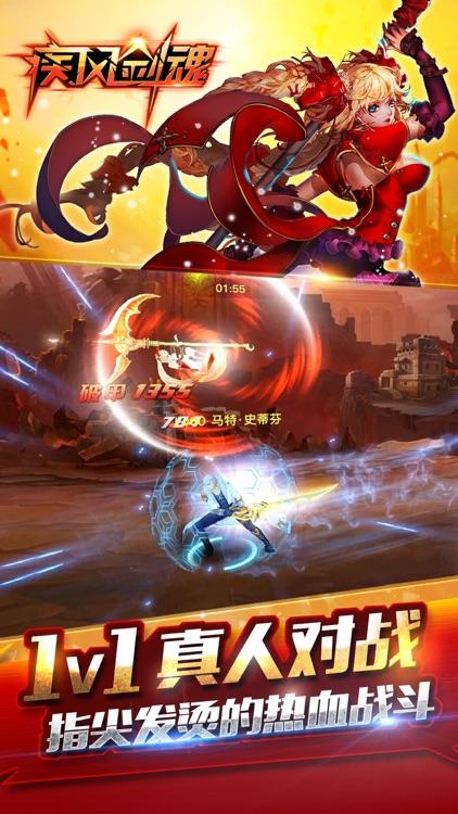 疾风剑魂-全民约战登录送神兵 screenshot-3