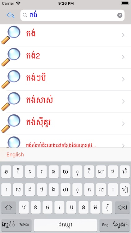 Picture Dictionary Eng<->Khmer screenshot-4