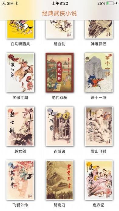 武侠小说精选(精校珍藏版) screenshot one