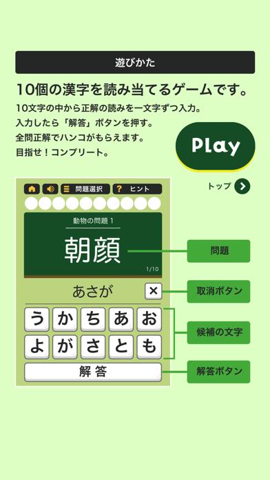 すっきり!漢字読み~10番勝負のおすすめ画像2