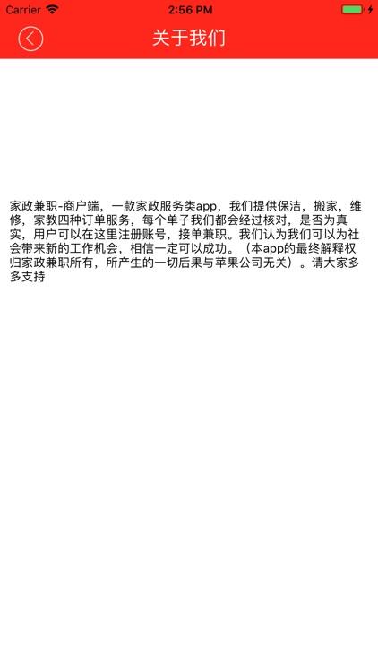 家政兼职赚钱平台-商户端 screenshot-4