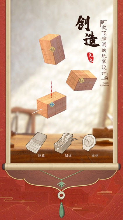 匠木 screenshot-4