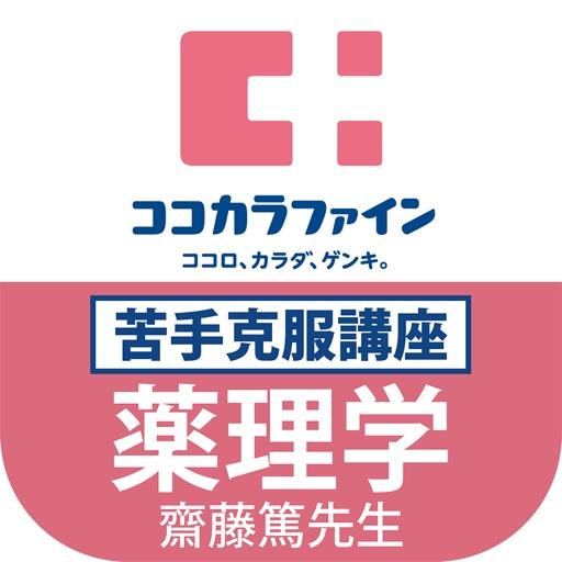 ココカラ国試対策(薬理学) download